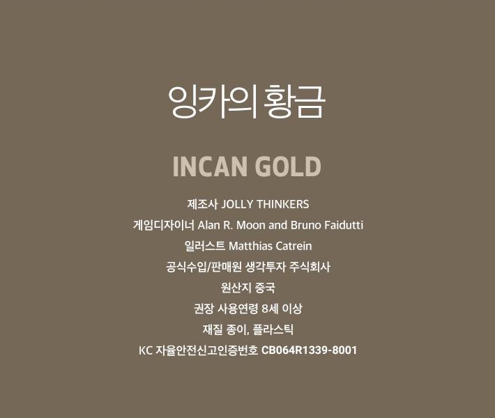 잉카의 황금