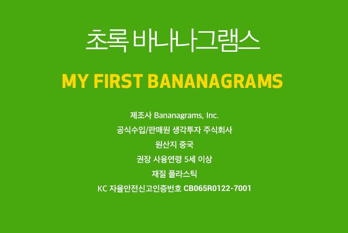 초록 바나나그램스